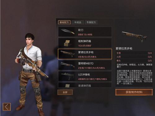 《明日之后》蒙德拉贡步枪配方介绍 蒙德拉贡步枪制作所需材料