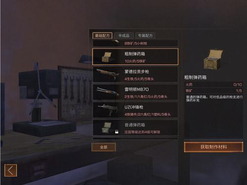 《明日之后》粗制弹药箱配方介绍 粗制弹药箱制作所需材料