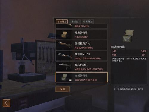 《明日之后》普通弹药箱配方介绍 普通弹药箱制作所需材料
