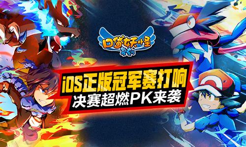 最后的角逐 《口袋妖怪复刻》ios正版第一届冠军赛决赛今晚打响