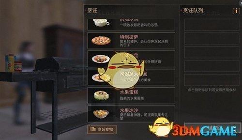 《明日之后》食谱大全 烹饪菜谱配方一览
