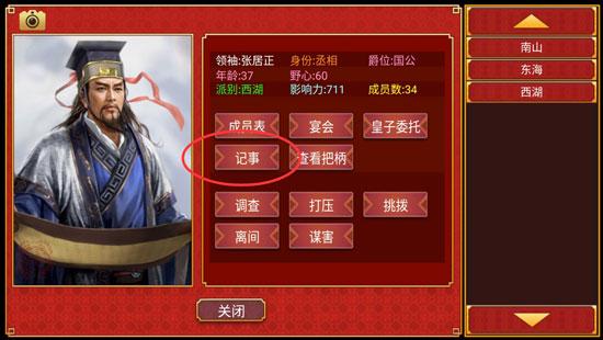 《皇帝成长计划2》妃子出轨查看方法