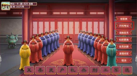 《皇帝成长计划2》魏璎珞和傅恒促成方法