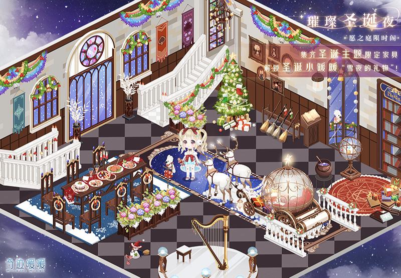 《奇迹暖暖》圣诞限定礼包 璀璨平安夜