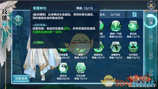 《剑侠情缘手游》云天弧光介绍及使用技巧