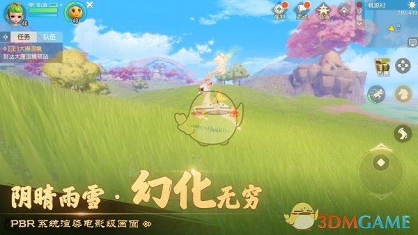 《梦幻西游3D》押镖玩法介绍