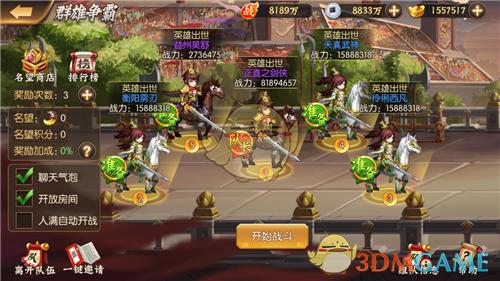 《少年名将》群雄争霸玩法介绍