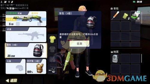 《量子特攻》3级背包图鉴
