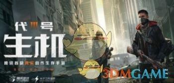 《代号:生机》手游武器选择攻略