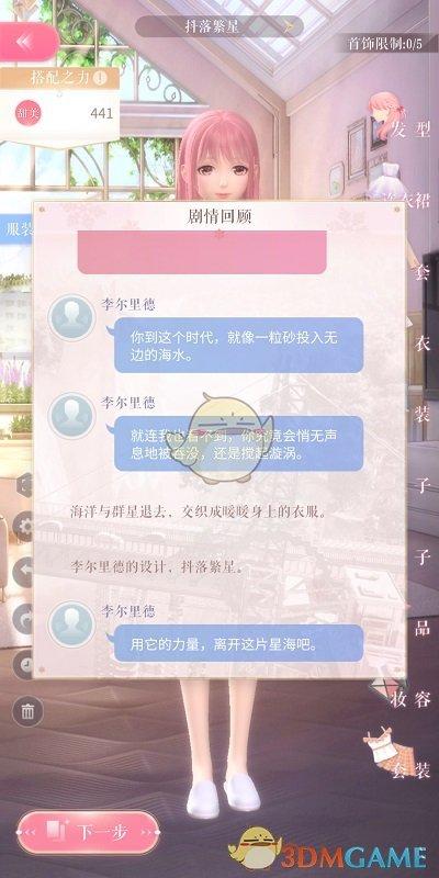 《闪耀暖暖》1-10通关攻略介绍