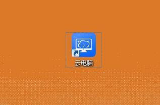 达龙云电脑使用步骤1