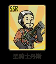 《辐射:避难所OL》英雄图鉴大全