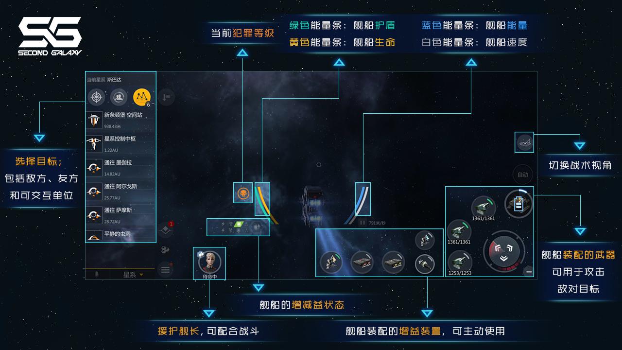 《第二银河》新手入门玩法分享