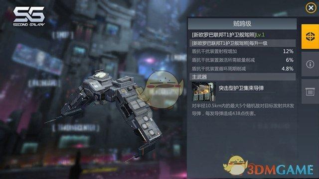 《第二银河》舰船装备配置详细介绍