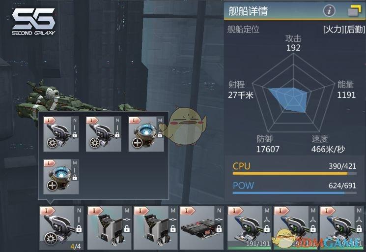 《第二银河》镰刀级特点装配方法分享