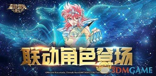 《圣斗士星矢:重生》×《圣斗少女翔》联动活动介绍