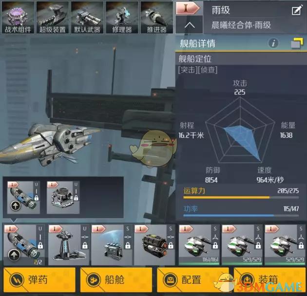 《第二银河》战舰情报室丨舰船装配推荐—雨级