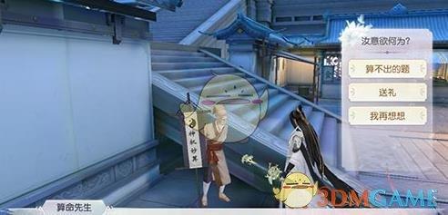 《花与剑》手游算命先生位置图文一览