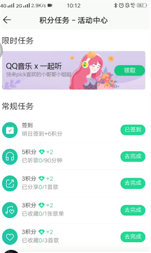 《QQ音乐》怎么看听歌总时长