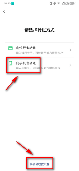《微信》手机号转账方法介绍