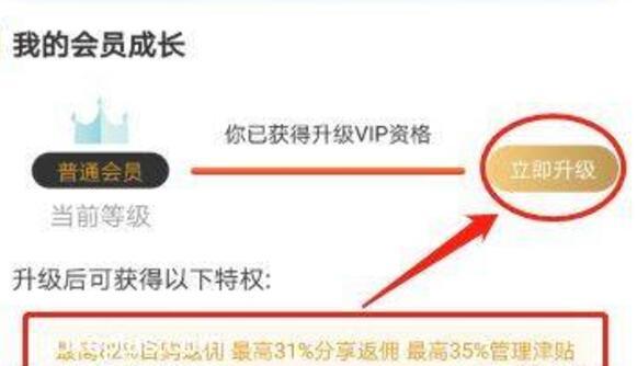 《粉象生活》升级vip方法介绍