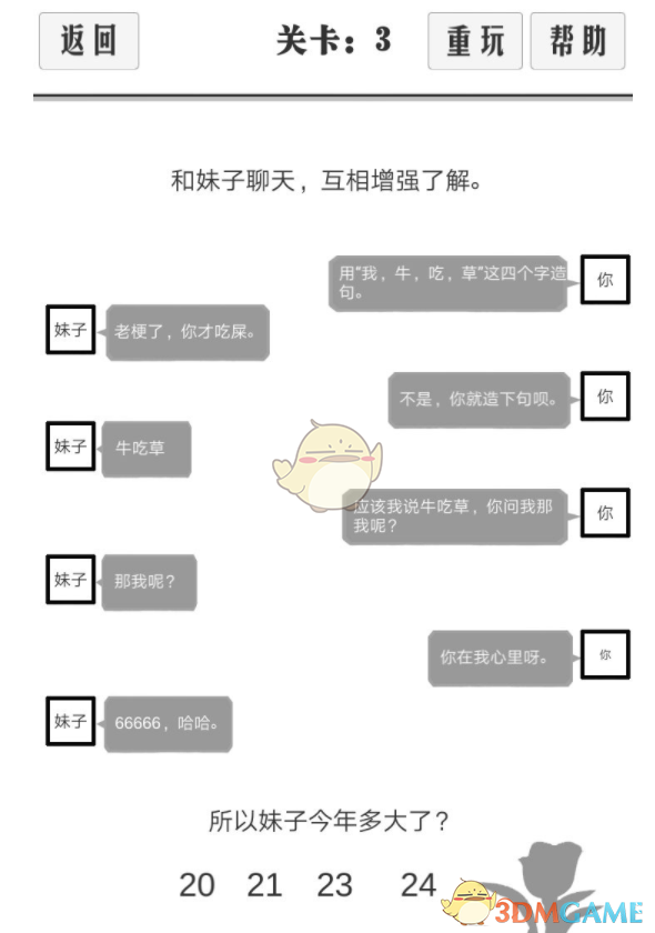 《谈一场恋爱》1-10关通关攻略