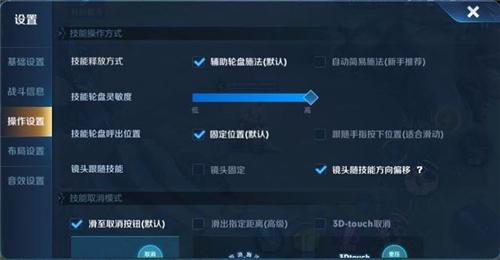 《王者榮耀》鏡頭隨技能移動功能介紹