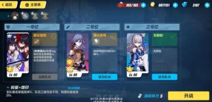 《崩坏3》崩坏国记阵营战玩法介绍