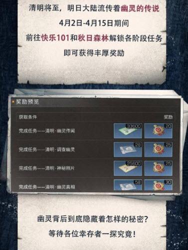 《明日之后》幽灵传说活动玩法攻略