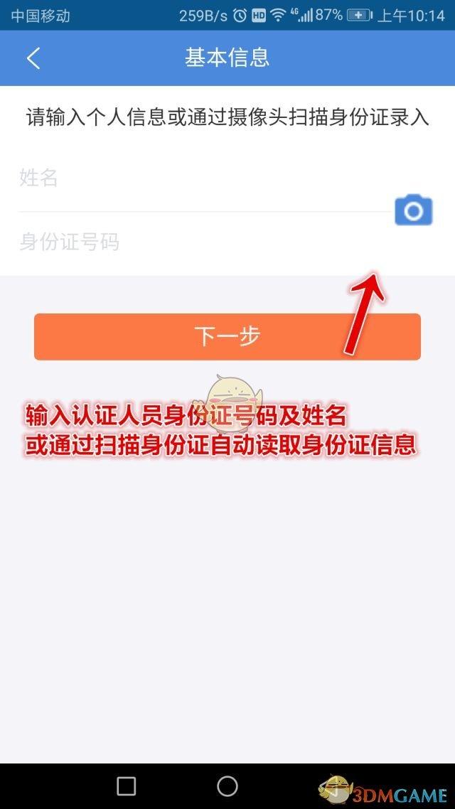 《济宁人社通》养老认证教程