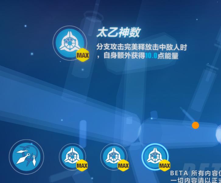《崩坏3》朔夜观星技能详解