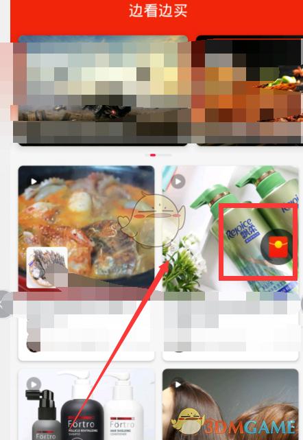 《京东极速版》看视频领红包方法