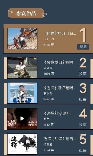 """QQ音乐开放平台×天刀""""八荒主题曲"""",短视频火热征集进行时"""