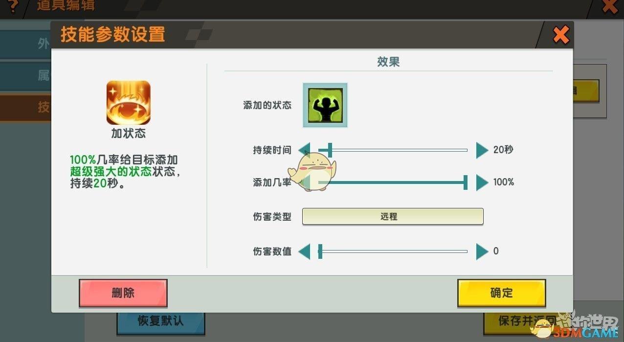 《迷你世界》状态编辑功能用法攻略
