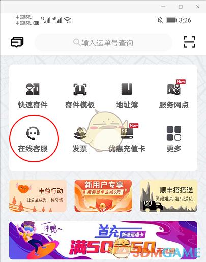 《顺丰速运》app人工客服联系方法