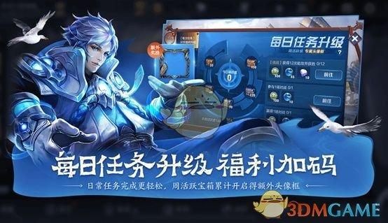 《王者榮耀》S20賽季每日任務更新介紹