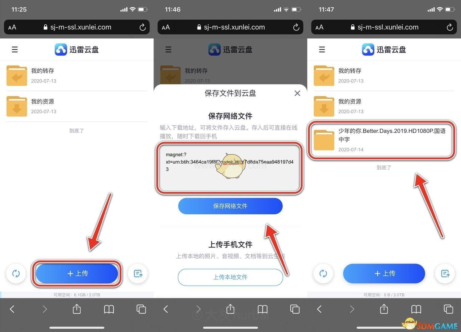 iOS《迅雷》新版本下载BT磁力链接教程
