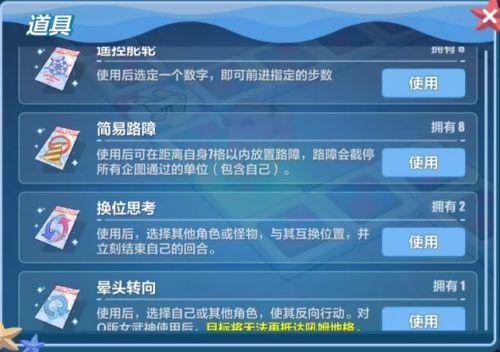 《崩坏3》夏活第二区域X关卡飞行乐园通关攻略