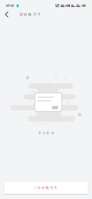 《默往》解绑银行卡教程