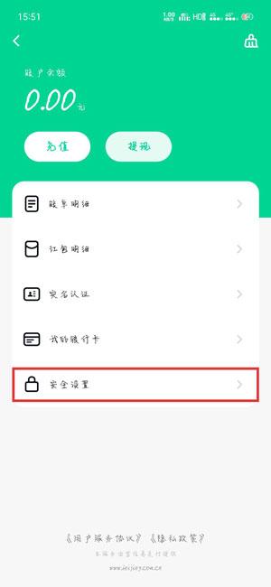《默往》设置支付密码教程