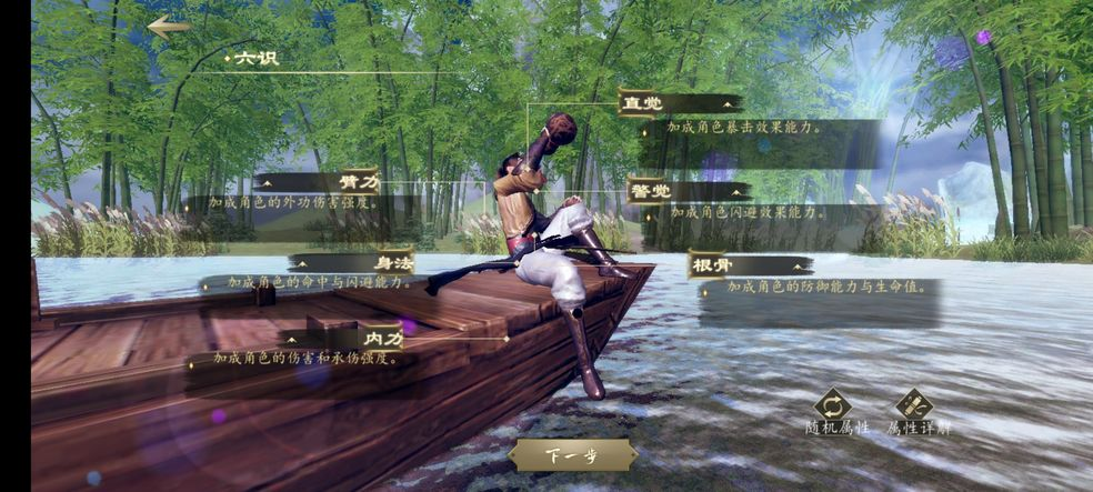 《下一站江湖》皇帝线路走法详解