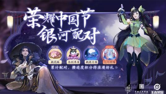 《王者荣耀》荣耀中国节银河配对玩法及奖励攻略