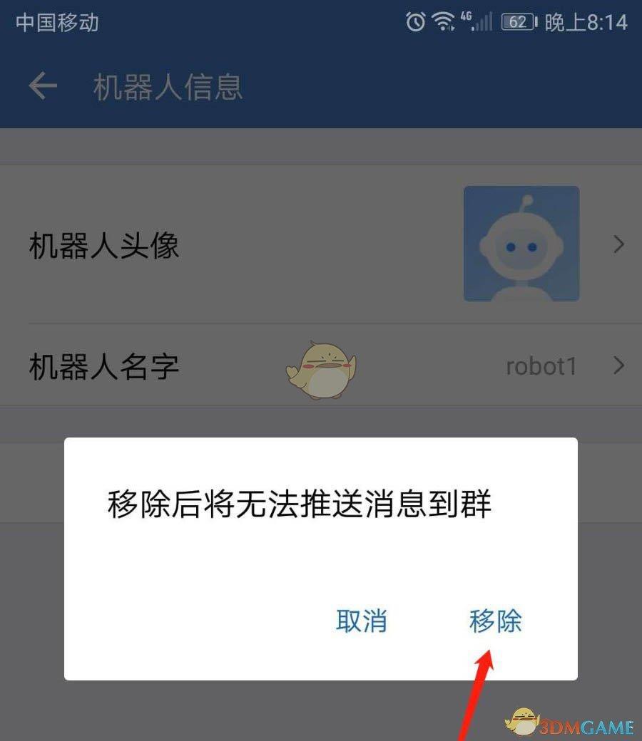 《企业微信》群机器人移除方法