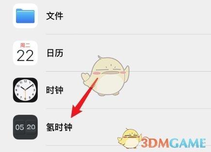 iOS14桌面翻页时钟设置教程