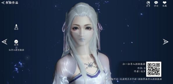 《天涯明月刀手游》动漫角色捏脸数据二维码大全