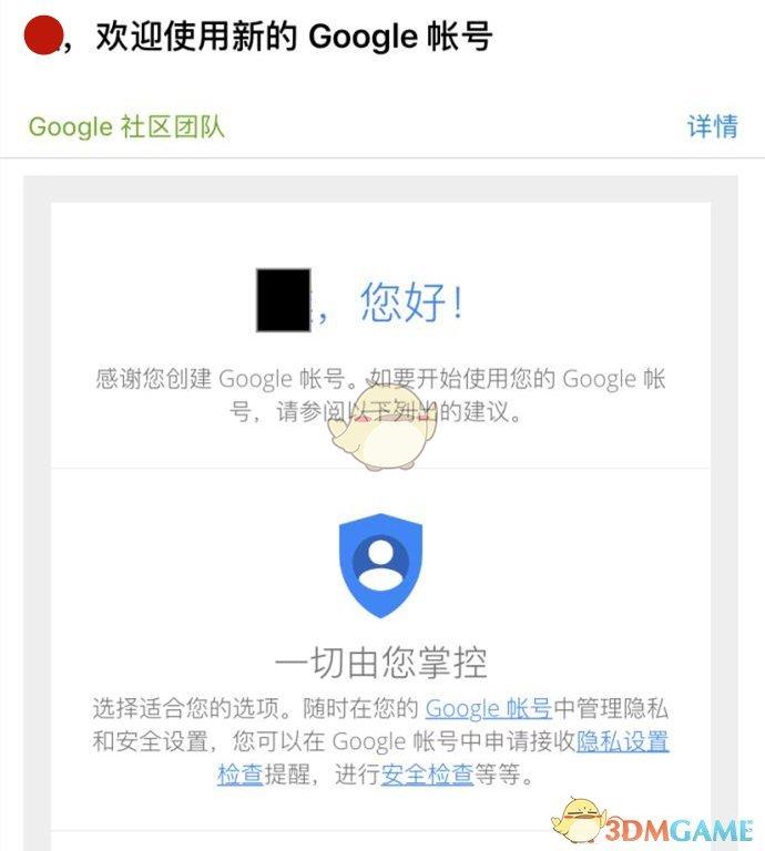谷歌账号注册教程