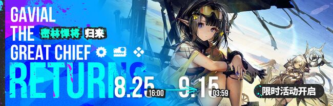 《明日方舟》所有活动时间表一览