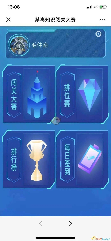 2020上海禁毒知识闯关大赛入口