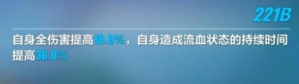《崩坏3》福尔摩斯圣痕介绍