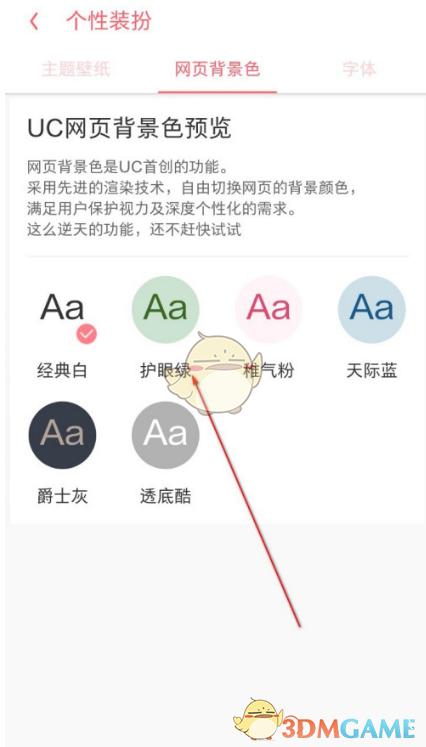 《UC浏览器》背景颜色设置教程